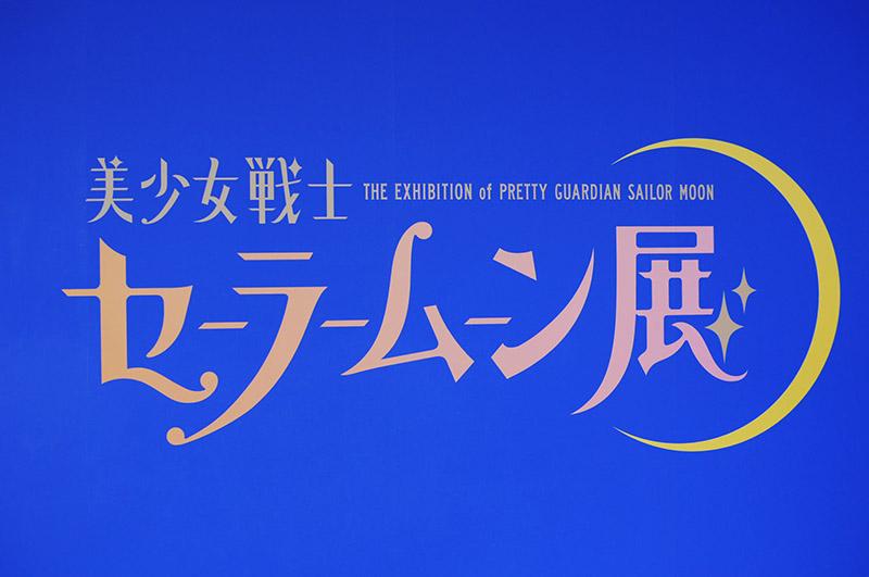 六本木ヒルズ・森タワースカイギャラリーセーラームーン展