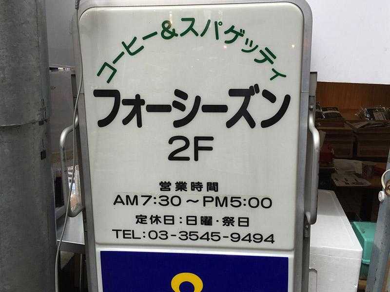 築地喫茶店フォーシーズン_看板