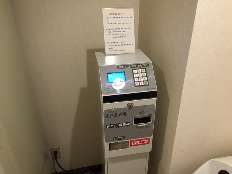 ホテルグランドヒル市ヶ谷_有料放送自販機